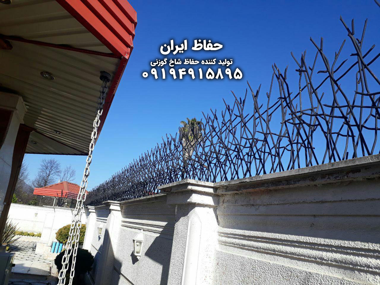 قیمت حفاظ دیوار حیاط