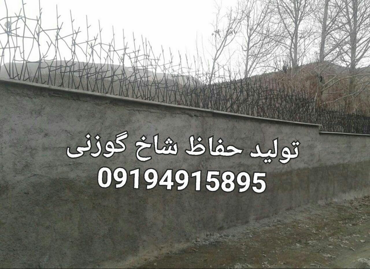 انواع حفاظ دیوار ساختمان